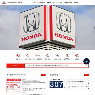 株式会社ホンダ四輪販売北海道