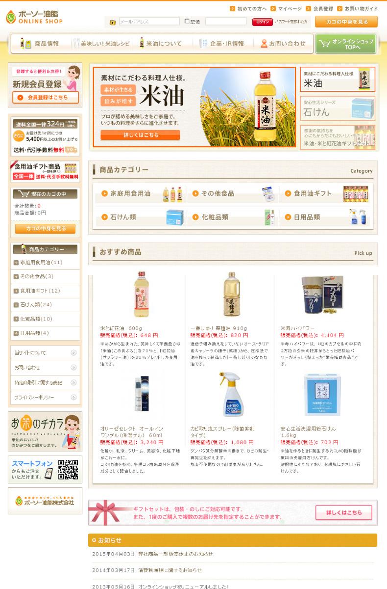 ボーソー油脂株式会社 / コーポレートホームページ制作