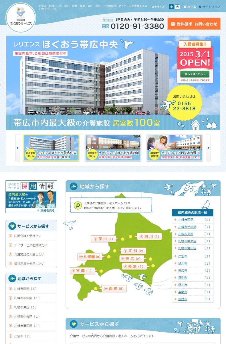 株式会社ほくおうサービス / コーポレートホームページ制作