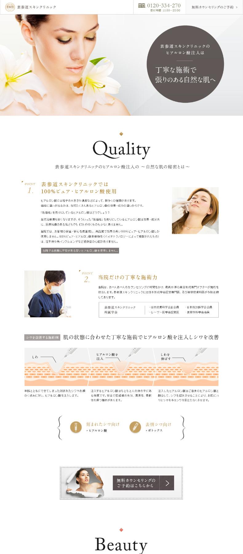 表参道スキンクリニック / コーポレートホームページ制作