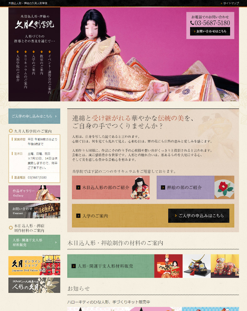 株式会社久月 / コーポレートホームページ制作