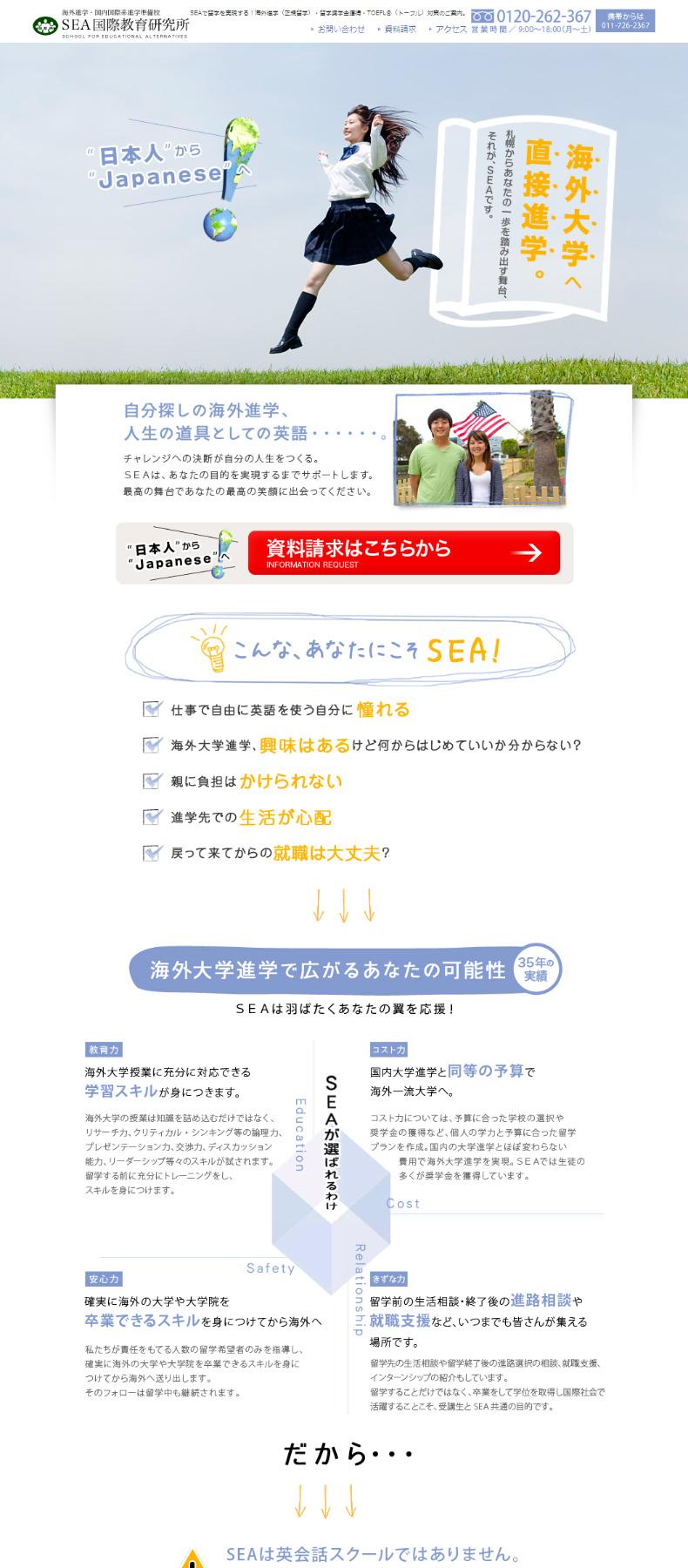 SEA国際教育研究所 / コーポレートホームページ制作