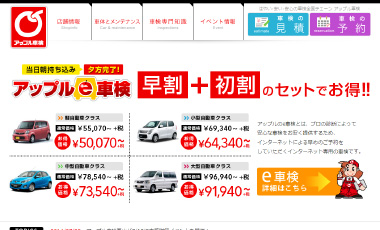 アップルグループ本部 / コーポレートホームページ制作
