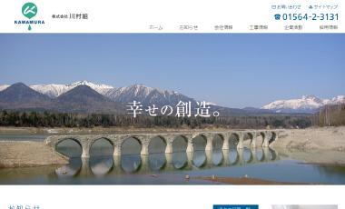 株式会社川村組 / コーポレートホームページ制作
