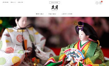 株式会社久月様ECサイト / コーポレートホームページ制作