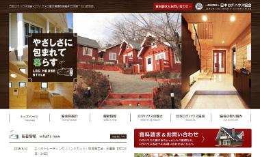 一般社団法人日本ログハウス協会 / コーポレートホームページ制作