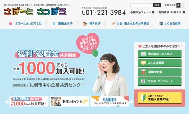 公益財団法人 札幌市中小企業共済センター / コーポレートホームページ制作