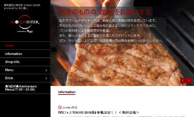 株式会社牛の達人 / コーポレートホームページ制作