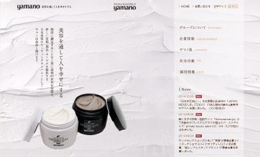 株式会社ヤマノビューティメイトグループ / コーポレートホームページ制作