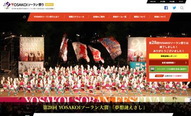 YOSAKOIソーラン祭り組織委員会 / コーポレートホームページ制作