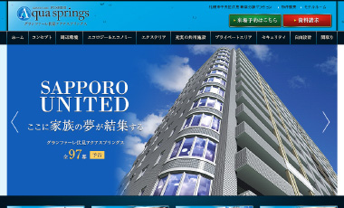 日本グランデ株式会社 / コーポレートホームページ制作
