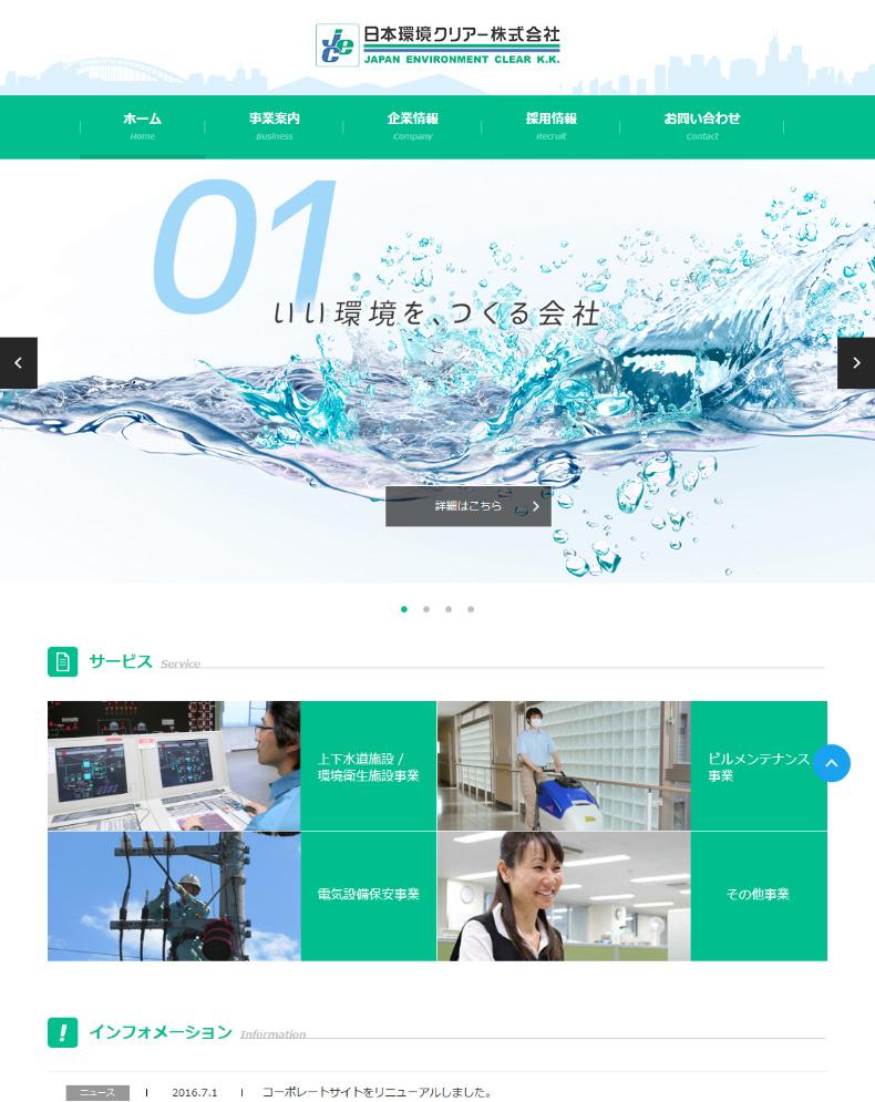 日本環境クリアー株式会社 / コーポレートホームページ制作