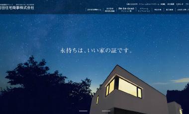 岩田住宅商事株式会社 / コーポレートホームページ制作