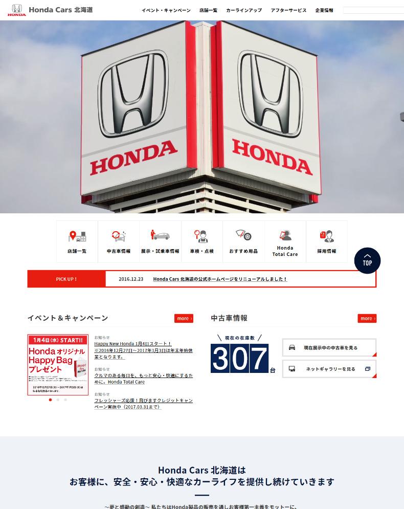 株式会社ホンダ四輪販売北海道 / コーポレートホームページ制作