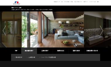 積水ハウス札幌支店 / コーポレートホームページ制作