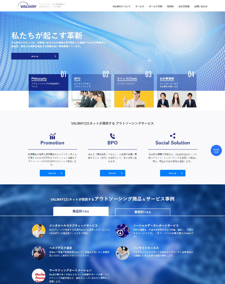 VALWAY121ネット株式会社 / コーポレートホームページ制作