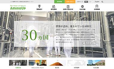 株式会社アミノアップ / コーポレートホームページ制作