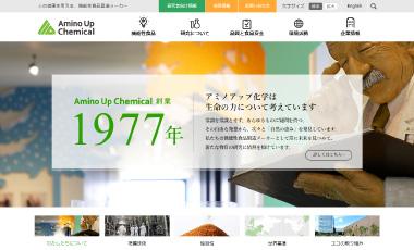 株式会社アミノアップ化学 / コーポレートホームページ制作