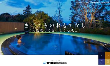 カラカミ観光株式会社 / コーポレートホームページ制作