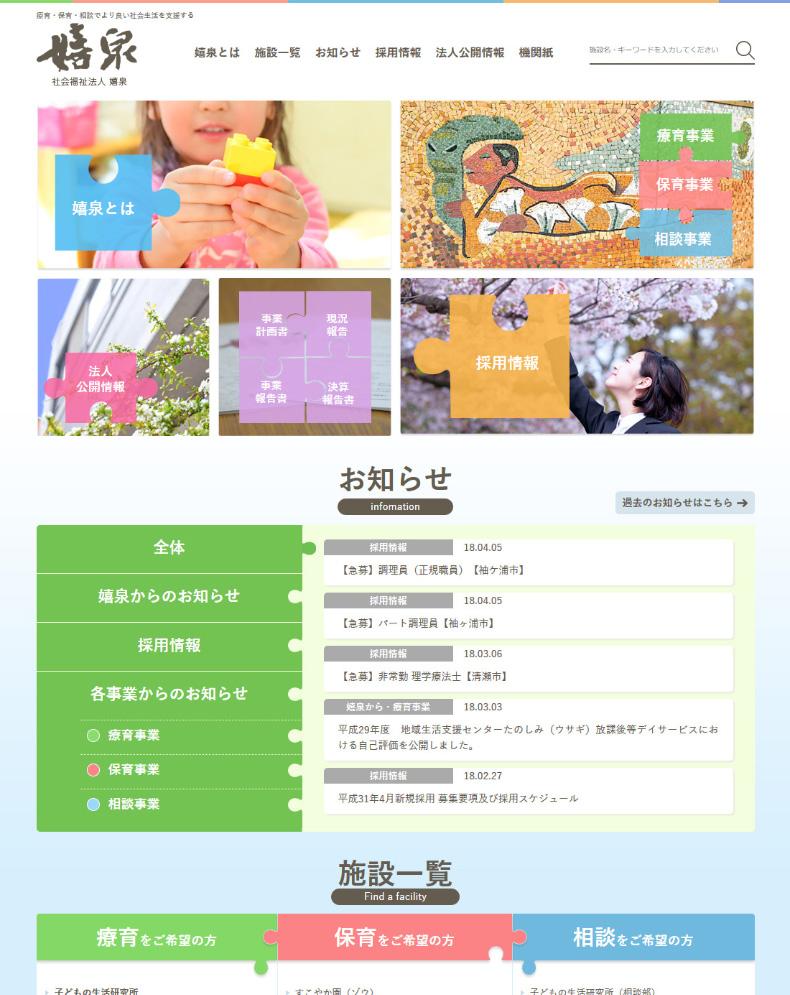 社会福祉法人 嬉泉 / コーポレートホームページ制作