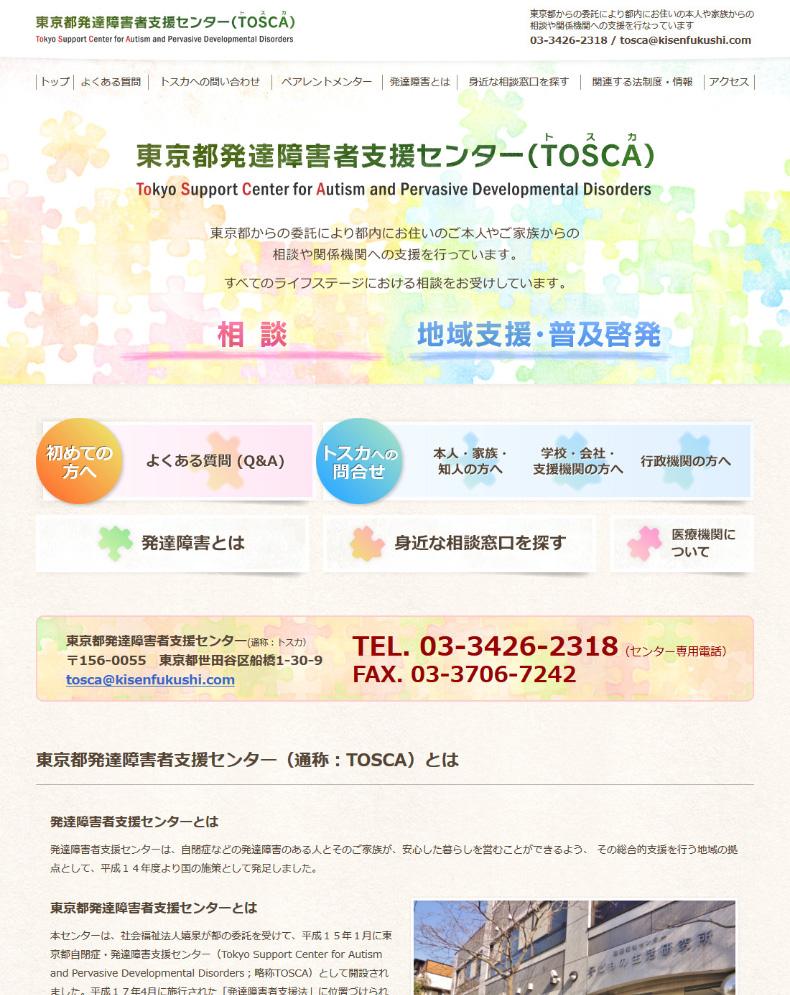 東京都発達障害者支援センター(通称:TOSCA) / コーポレートホームページ制作