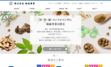 株式会社 協通事業 / コーポレートホームページ制作