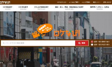 株式会社 地域活性プランニング / コーポレートホームページ制作