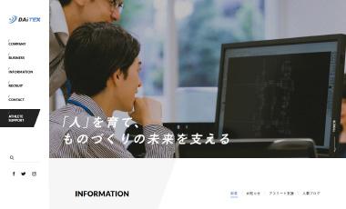 株式会社ダイテックス / コーポレートホームページ制作