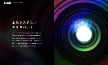 ヒビノイマジニアリング株式会社 / コーポレートホームページ制作