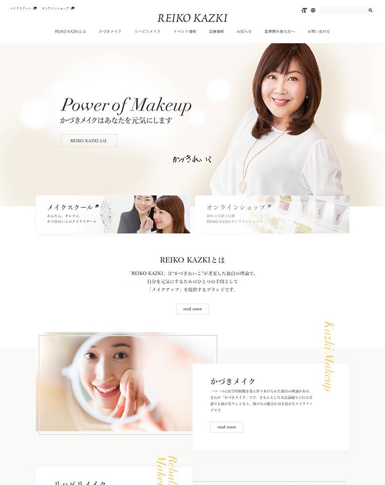 有限会社かづきれいこ(公式サイト) / コーポレートホームページ制作