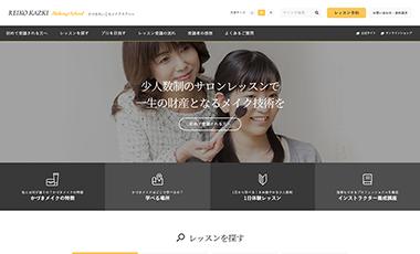 有限会社かづきれいこ(スクールサイト) / コーポレートホームページ制作