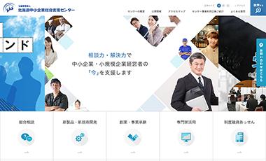公益財団法人 北海道中小企業総合支援センター / コーポレートホームページ制作