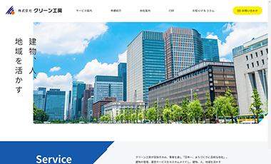 株式会社クリーン工房 / コーポレートホームページ制作