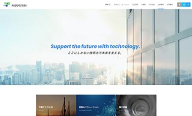 株式会社不動テトラ / コーポレートホームページ制作