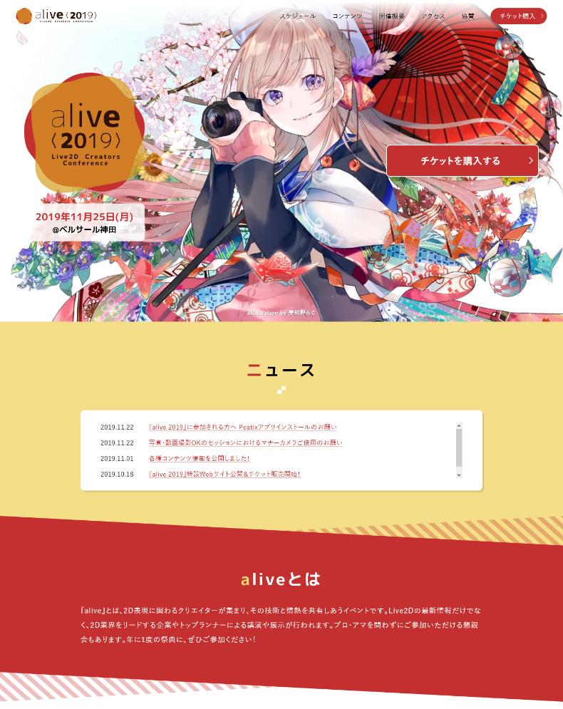 株式会社Live2D alive 2019 / コーポレートホームページ制作