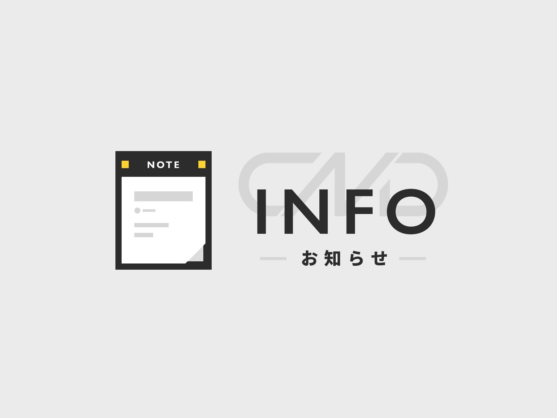 お知らせ:東京支社でWEBディレクターを募集します!